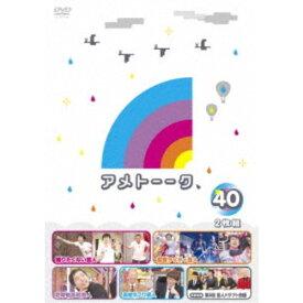 アメトーーク 40 【DVD】
