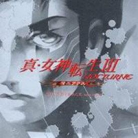 (ゲーム・ミュージック)/真・女神転生III -NOCTURNE マニアクス サウンドトラック extra version 【CD】
