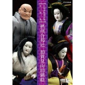 人形浄瑠璃文楽名演集 摂州合邦辻 加賀見山旧錦絵 【DVD】