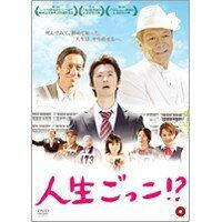 人生ごっこ !? 【DVD】