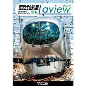 西武鉄道 001系 Laview 特急ちちぶ 池袋〜西武秩父 【DVD】