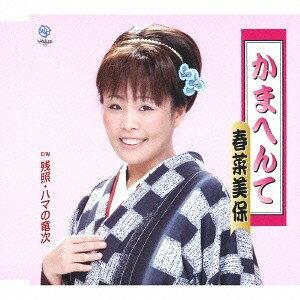 春菜美保/かまへんて/残照・ハマの竜次 【CD】