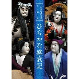 人形浄瑠璃文楽名演集 ひらかな盛衰記 【DVD】
