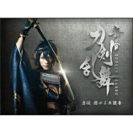 舞台『刀剣乱舞』虚伝 燃ゆる本能寺 【Blu-ray】