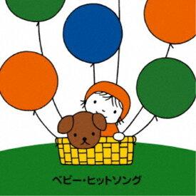(キッズ)/〜赤ちゃんもごきげん♪たのしいリズム〜ベビー・ヒットソング 【CD】