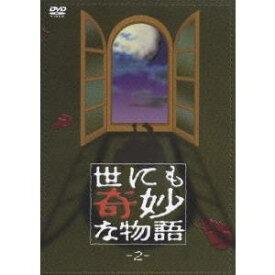 世にも奇妙な物語 2 【DVD】