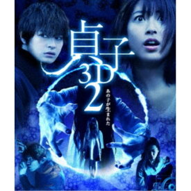 貞子 3D2 【Blu-ray】