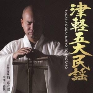 踊正太郎/津軽五大民謡 【CD】