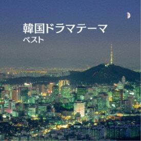 (V.A.)/韓国ドラマテーマ ベスト 【CD】