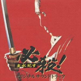 (オリジナル・サウンドトラック)/必殺主水死す/オリジナルサントラ 【CD】