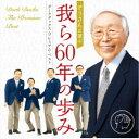 【送料無料】ダークダックス/ぞうさんが選ぶ 我ら60年の歩み -ダークダックス・プレミアム・ベスト- 【CD】