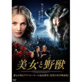 美女と野獣 【DVD】