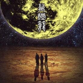 人間椅子/萬燈籠 【CD】