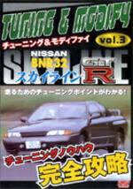 スカイラインGT-R BNR32/チューニング&モディファイVOL.3 2004 日本 【DVD】