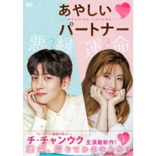 【送料無料】あやしいパートナー 〜Destiny Lovers〜 DVD-BOX1 【DVD】