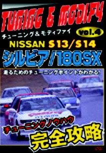 チューニング&モデファイ vol.4 シルビア/180SX S13/S14 【DVD】