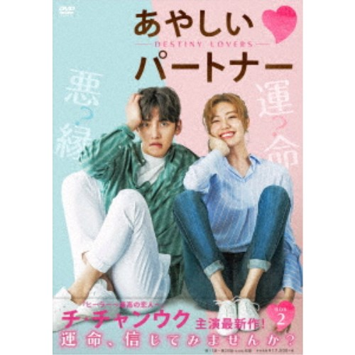 【送料無料】あやしいパートナー 〜Destiny Lovers〜 DVD-BOX2 【DVD】