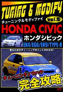 チューニング&モデファイ vol.5 ホンダ・シビック EK4/EG6/EK9/TYPE-R 【DVD】