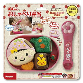 ぽぽちゃんのおしゃべり弁当おもちゃ こども 子供 女の子 人形遊び 小物
