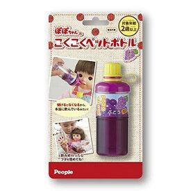 ぽぽちゃんのごくごくペットボトル ぶどうおもちゃ こども 子供 女の子 人形遊び 小物
