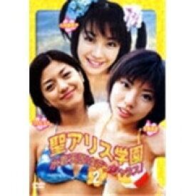 聖アリス学園 水着天国はデンジャラス 第2巻 【DVD】