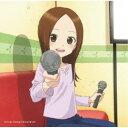 高木さん(CV:高橋李依)/「からかい上手の高木さん2」 Cover Song Collection 【CD】