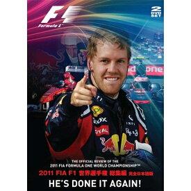 2011 FIA F1世界選手権総集編 完全日本語版 【DVD】