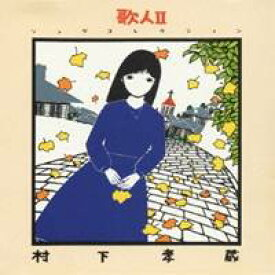 村下孝蔵/歌人II -ソングコレクション- 【CD】