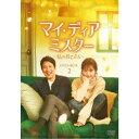 マイ・ディア・ミスター 〜私のおじさん〜 DVD-BOX2 【DVD】