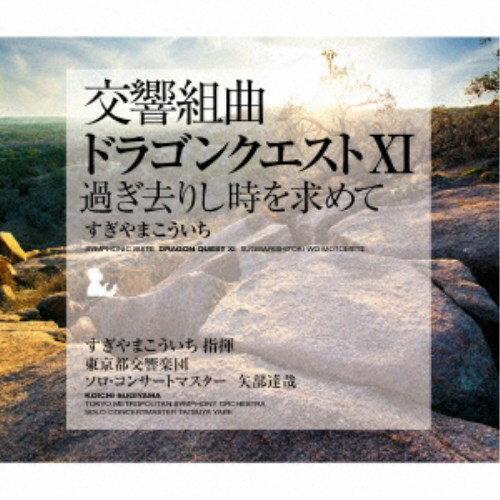 【送料無料】すぎやまこういち/交響組曲「ドラゴンクエストXI」過ぎ去りし時を求めて 【CD】