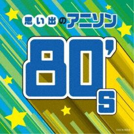 (アニメーション)/思い出のアニソン80's 【CD】