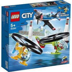 LEGO レゴ シティ エアレース 60260おもちゃ こども 子供 レゴ ブロック 5歳