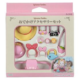 シルバニアファミリー カ-316 おでかけアクセサリーセット おもちゃ こども 子供 女の子 人形遊び 家具 3歳