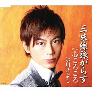 氷川きよし/三味線旅がらす c/w心ころころ 【CD】