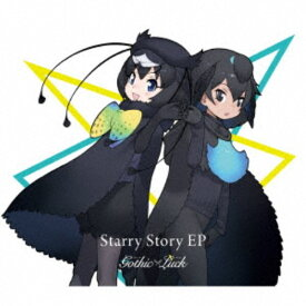Gothic × Luck/Starry Story EP《完全生産限定けものフレンズ盤》 (初回限定) 【CD】