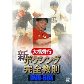 大橋秀行 ボクシング 新!完全教則DVD-BOX 【DVD】