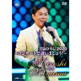 三山ひろし/三山ひろし2020 〜コンサートで逢いましょう!〜 【DVD】