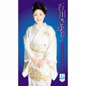 【送料無料】石川さゆり/石川さゆり45周年記念CDボックスDVD付 【CD+DVD】