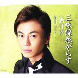 氷川きよし/三味線旅がらす c/w酒月夜 【CD】
