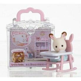 シルバニアファミリー B-31 赤ちゃんハウス ベビーチェアー おもちゃ こども 子供 女の子 人形遊び 3歳