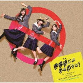 佐藤望/映画『映像研には手を出すな!』オリジナルサウンドトラック 【CD】