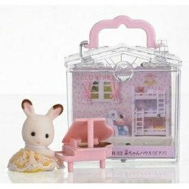 シルバニアファミリー B-32 赤ちゃんハウス ピアノ おもちゃ こども 子供 女の子 人形遊び 3歳