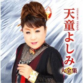 天童よしみ/天童よしみ大全集 【CD】
