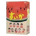 すいか DVD-BOX 【DVD】
