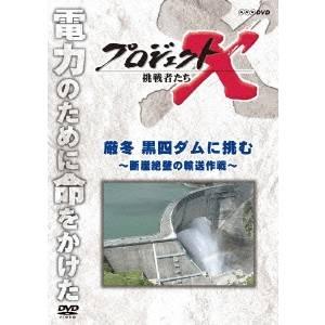 NHK DVD プロジェクトX 挑戦者たち 第2期 新価格版 厳冬 黒四ダムに挑む 〜断崖絶壁の輸送作戦〜 【DVD】