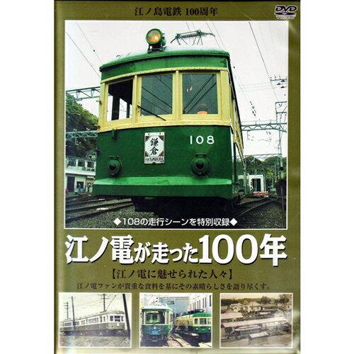 江ノ電が走った100年 江ノ電に魅せられ 【DVD】