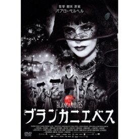 ブランカニエベス 【DVD】