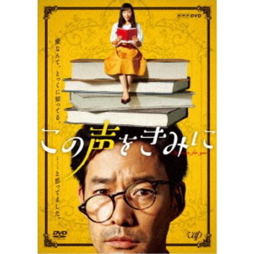 【送料無料】この声をきみに DVD-BOX 【DVD】