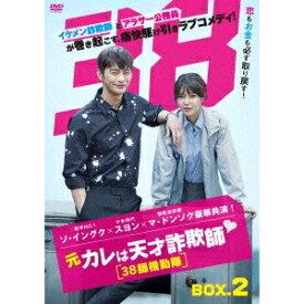 元カレは天才詐欺師□〜38師機動隊〜 DVD-BOX2 【DVD】