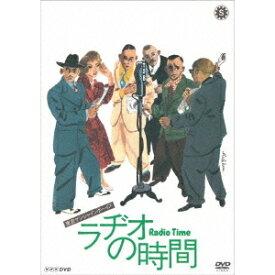 ラヂオの時間 【DVD】